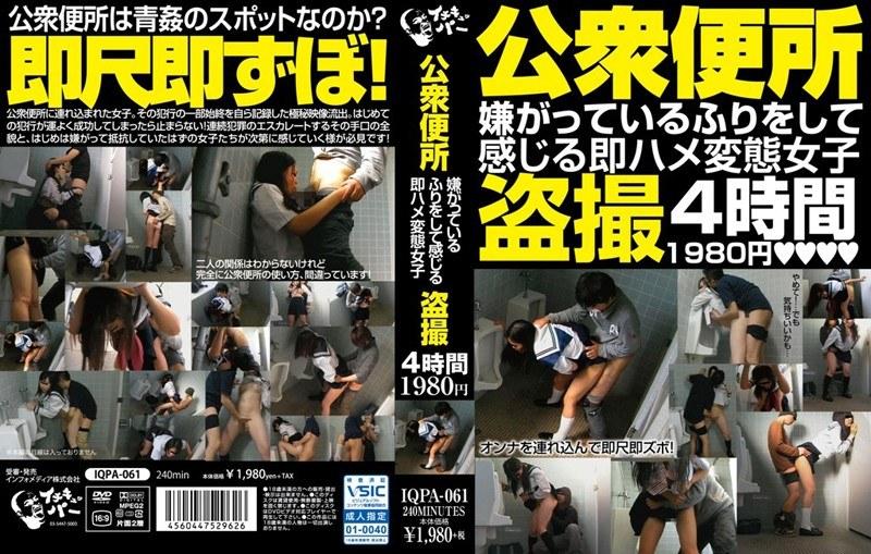 h_922iqpa00061 公衆便所 嫌がっているふりをして感じる即ハメ変態女子盗撮 4時間 1980円 [IQPA-061のパッケージ画像