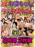 日本のお婆ちゃん×アメリカのお婆ちゃん 50人 8時間2枚組 ダウンロード