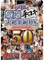 お母さんの厳選手コキ大総集編DX 50名 4時間 ダウンロード