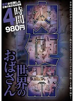 世界のおばさん肉便器 4時間 h_922mari00050のパッケージ画像