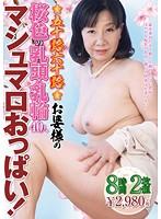 五十路六十路お婆様の桜色の乳頭・乳輪 40人 マシュマロおっぱい! 8時間2枚組 h_922mari00056のパッケージ画像