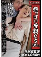 艶っぽい母親たち 30人 特別編集版 8時間2枚組 ダウンロード