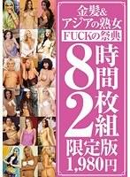 金髪&アジアの熟女 FUCKの祭典 8時間2枚組 限定版 ダウンロード