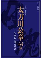 シリーズ団塊7 太刀川公章 64歳 広瀬奈々美の場合 ダウンロード