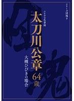 シリーズ団塊9 太刀川公章 64歳 大槻ひびきの場合 ダウンロード