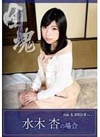 シリーズ団塊17 水木杏の場合 太刀川公章 64歳 ダウンロード
