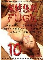 緊縛強制FUCK 10 ダウンロード
