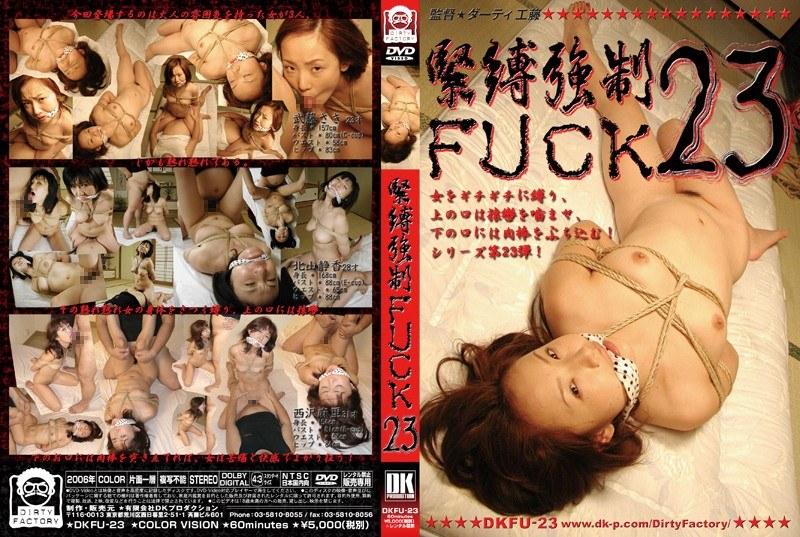 緊縛強制FUCK 23 パッケージ