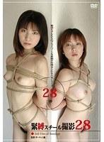 緊縛スチール撮影 28