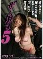 ザ・吊り 5