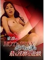東凛のHOT&SEXYボディが誘う最も淫靡な遊戯