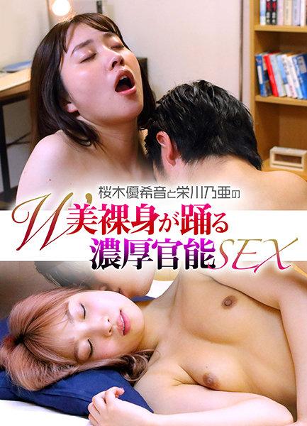 桜木優希音と栄川乃亜のW美裸身が踊る濃厚官能SEX