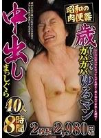 昭和の肉便器歳をとってもガバガバゆるマン中出しまっしぐら40人8時間 ダウンロード