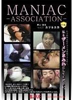 マニアックサークル!ユリ&ユカ ダウンロード