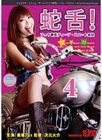 蛇舌! 4 フェラ番長ディープ・スロート実技 星優乃 ダウンロード