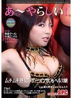 あ〜やらしい! 5 ムチムチ熟女のザーメン飲みヘルス嬢 藤宮櫻花 ダウンロード