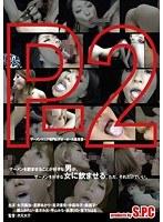 P-2 ザーメンマニア専門ビデオ-オール黒背景- ダウンロード