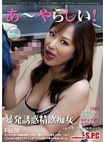 あ〜やらしい!28 暴発誘惑精飲痴女 吉澤レイカ ダウンロード