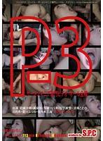 P-3 ザーメンマニア専門ビデオ-オール全裸- ダウンロード