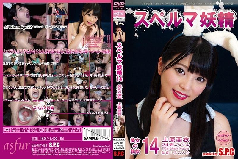 スペルマ妖精 14 美女の精飲 上原亜衣サンプル画像