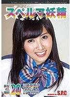 スペルマ妖精 20 美女の精飲 川崎亜里沙 ダウンロード