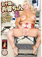 五十路のお婆ちゃん 2 HORNY GRANNIES LOVE TO FUCK5