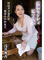 超絶セクシィ四十路妻『うっかり妻』昼はダメ妻だが夜はエロの女王 浅井舞香