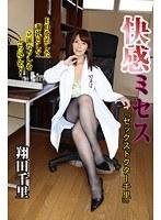 快感ミセス『セックスドクター千里』 翔田千里