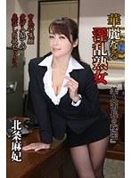 華麗なる淫乱熟女『美人市長の秘密』 北条麻妃