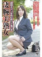 頑固オヤジを色仕掛けで落とす凄腕美熟女 翔田千里