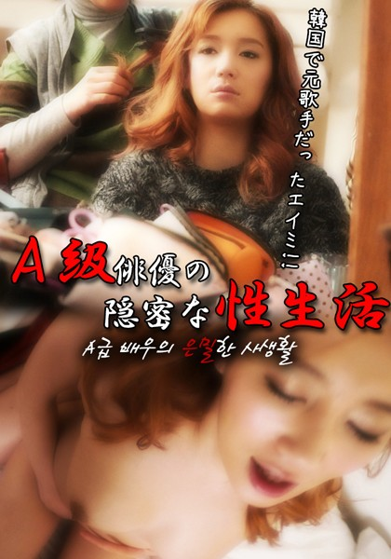 [iteminfo_actress_name] ピンク映画 ch、サンプル動画、モデル、アジア女優、ハイビジョン、Vシネマ A級俳優の隠密な性生活