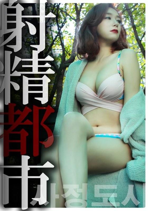 ピンク映画 ch、サンプル動画、辱め、巨乳、アジア女優、ハイビジョン、Vシネマ 射精都市