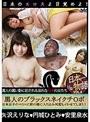 黒人のブラックスネイクチ○ポ、日本女子のマ○コに蛇の様に入り込み何度もイかせてしまう!