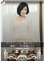 アジアフェイス、欧米ボディー、韓国トップAV俳優エイミ エイミ