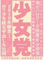 少女党 2010年解禁!ロリ少女援交中出し大公開 ダウンロード