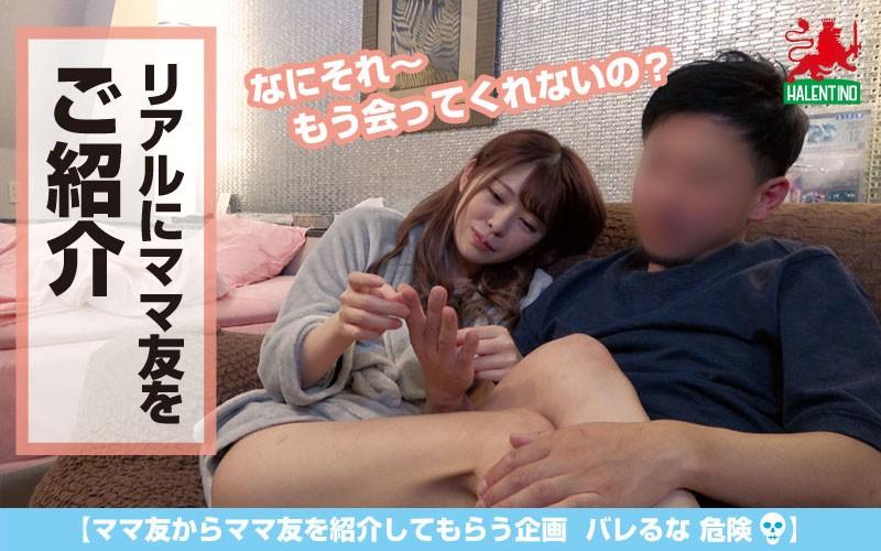ママ友喰い ループ vol.1 日向子 画像12