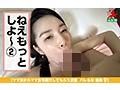 ママ友喰い 無限ループ vol.2 ゆみな
