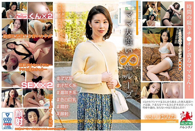 ママ友喰い 無限ループ vol.2 ゆみな パッケージ画像