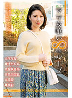 ママ友喰い 無限ループ vol.2 ゆみな ダウンロード