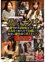 ヤリチンジゴロ「鉄平」の素人ガチナンパ 総集編3 ダウンロード