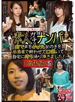 ヤリチンジゴロ「鉄平」の素人ガチナンパ総集編5 ダウンロード
