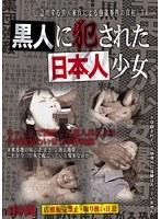 黒人に犯された日本人少女 ダウンロード