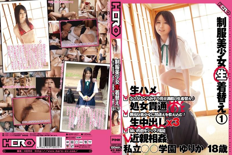 HERP-007 School Girls in Different Uniforms 1 Yurika Miyaji