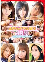ふたりのリアルSEX 4時間〜少女6人のベッドシーン〜(HERR-026) ダウンロード