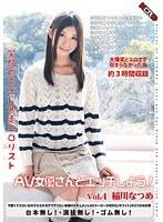 笑顔の中出し暴走エロリスト AV女優さんとエッチしよう! Vol.4 稲川なつめ ダウンロード