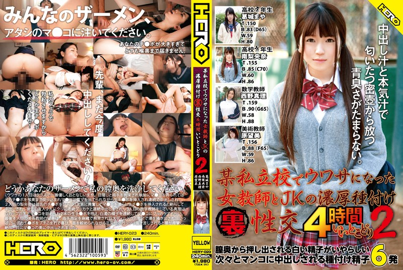 HERY-023 A Certain Private School's Infamous Female Teachers and High School Girls – Secret Hot And Heavy Fucking Behind Closed Doors – Four Hours Of The Good Stuff 2