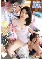 ベロチュウ好きの古川祥子の濃厚舐めまくりセックチュウ〜 ダウンロード