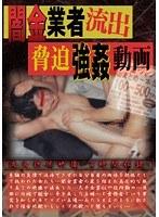 闇金業者流出 脅迫強姦動画