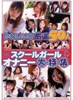 かわいい子厳選50人 スクールガールオナニー大特集 ダウンロード