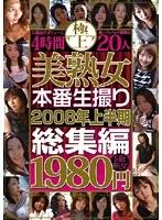 極上美熟女本番生撮り 2008年上半期総集編 ダウンロード